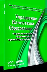 Журнал № 1 за 2007 год