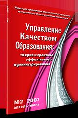 Журнал № 2 за 2007 год