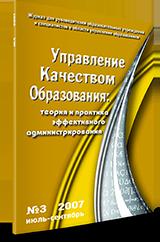 Журнал № 3 за 2007 год