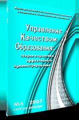 Журнал № 4 за 2007 год