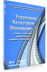 Журнал № 1 за 2008 год
