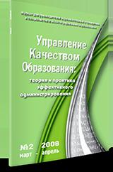 Журнал № 2 за 2008 год