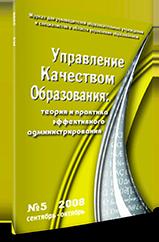 Журнал № 5 за 2008 год