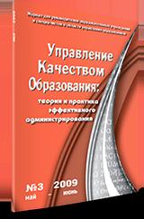 Журнал № 3 за 2009 год