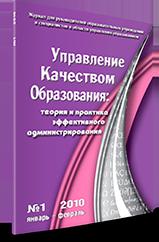 Журнал № 1 за 2010 год