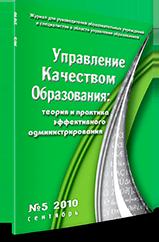 Журнал № 5 за 2010 год
