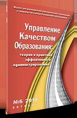 Журнал № 6 за 2010 год