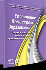 Журнал № 7 за 2010 год