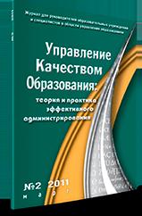 Журнал № 2 за 2011 год