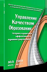 Журнал № 5 за 2011 год