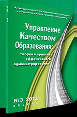 Журнал № 3 за 2012 год