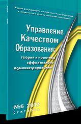 Журнал № 6 за 2012 год