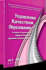 Журнал № 7 за 2012 год