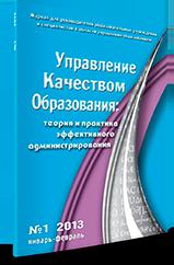 Журнал № 1 за 2013 год