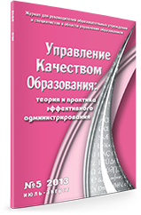 Журнал № 5 за 2013 год