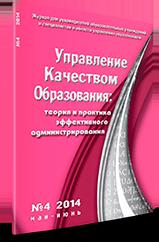 Журнал № 4 за 2014 год
