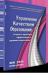 Журнал № 8 за 2015 год
