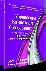 Журнал № 2 за 2006 год