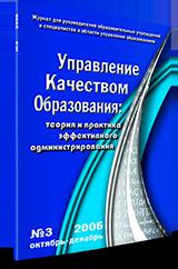 Журнал № 3 за 2006 год