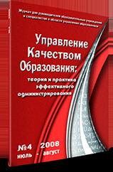 Журнал № 4 за 2008 год