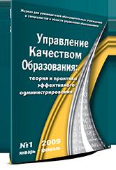 Журнал № 1 за 2009 год