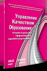 Журнал № 2 за 2009 год