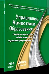 Журнал № 4 за 2009 год