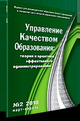 Журнал № 2 за 2010 год