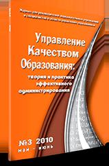 Журнал № 3 за 2010 год