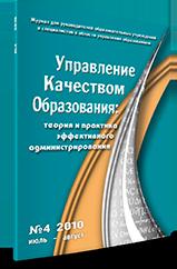 Журнал № 4 за 2010 год