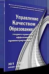 Журнал № 1 за 2011 год