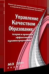 Журнал № 3 за 2011 год