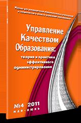 Журнал № 4 за 2011 год