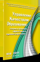 Журнал № 6 за 2011 год