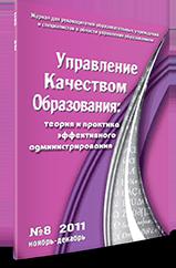 Журнал № 8 за 2011 год