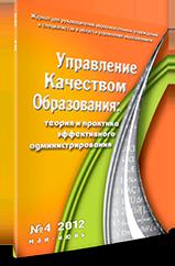 Журнал № 4 за 2012 год