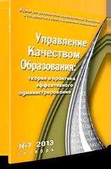 Журнал № 7 за 2013 год